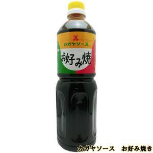 awaji-gourmet_kagaya-okonomisosu-1lx1