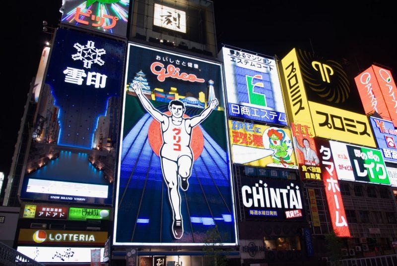 大阪個人的旨いもの