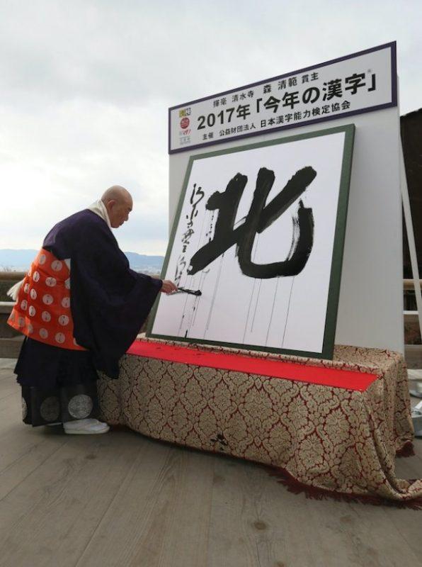 今年掲げる漢字一文字