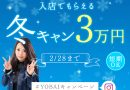 入店キャンペーン冬キャン3万円