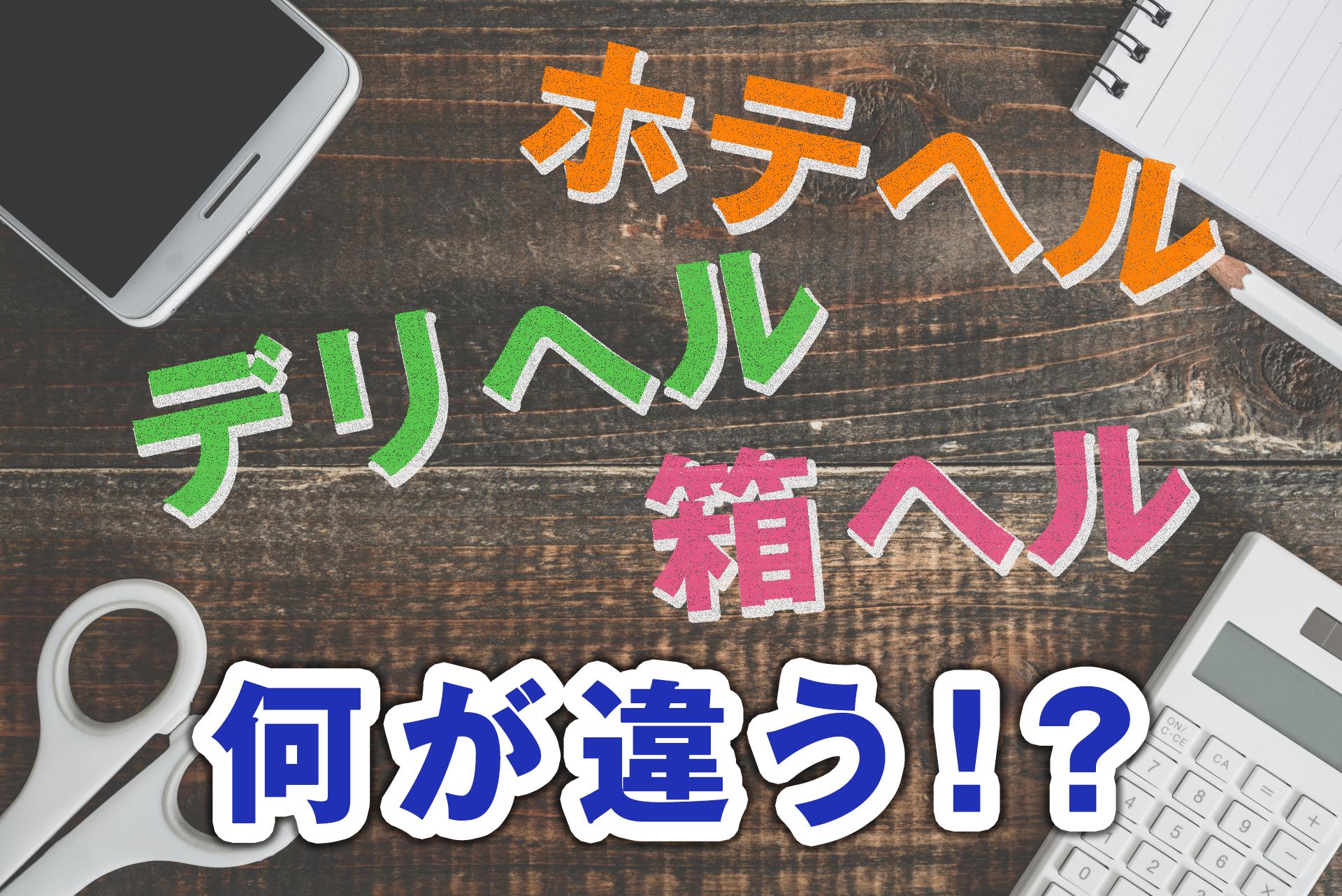 ホテヘル・デリヘル・箱ヘル・何が違う!?