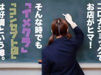 大阪でコロナや不況の影響を受けにくい風俗のジャンルは「イメクラ」って知っていましたか?