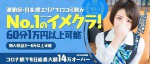 大阪・日本橋エリアナンバーワンの口コミ実績を誇る「可憐OL」の紹介です。