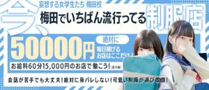 梅田でいちばん忙しい制服系風俗、妄想する女学生たち梅田校はおすすめの風俗店です。