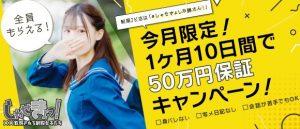 大阪・日本橋エリアでいちばん忙しいイメクラヘルスしゃせきょっ!の紹介です。