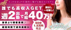 大阪・日本橋でいちばんお給料の高い風俗店「絶対匿名プライバシー」の紹介です。